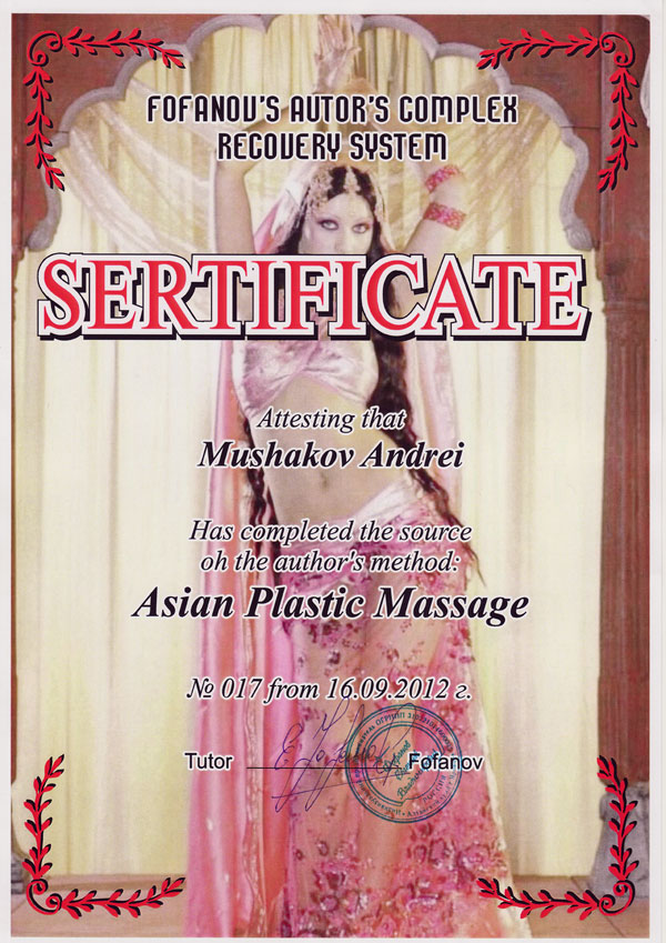 sertificate_asian_plastic_massage