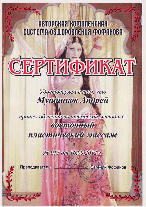 Азиатский пластический массаж (сертификат)