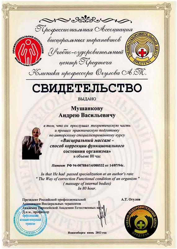 sertificate_visceralnij_massage